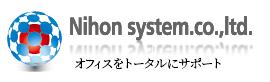 株式会社日本システム採用サイト